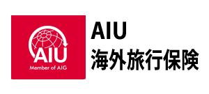 AIU海外旅行保険