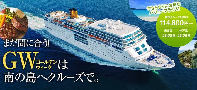コスタ・ネオロマンチカ 日本発着 バリュープライス!