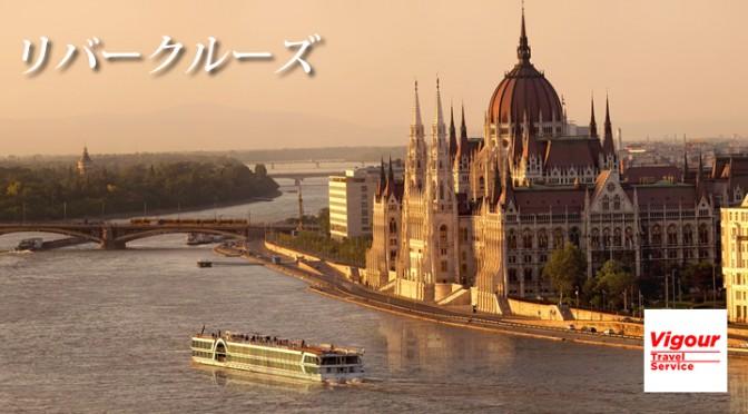 リバークルーズ<br>ヨーロッパから世界のリバークルーズ
