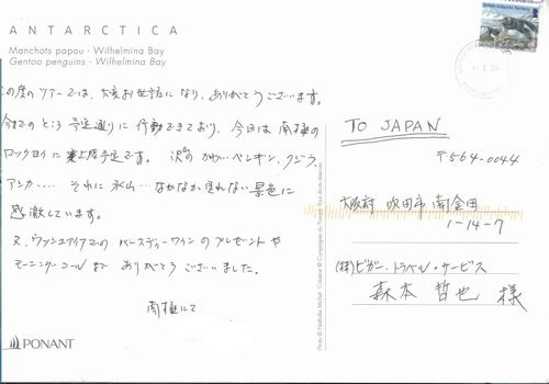 南極からの手紙