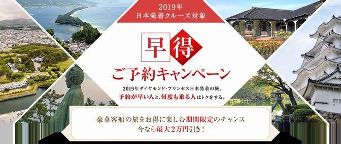 ダイヤモンド・プリンセス 日本発着コース</br>2019年 早得 ご予約キャンペーン