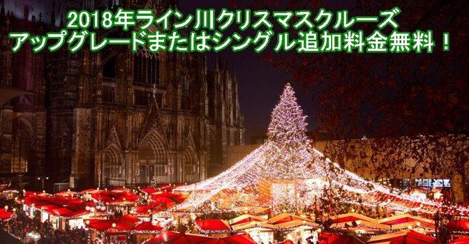 ルフトナー ライン川クリスマスクルーズ</br>アップグレードまたはシングル追加料金無料